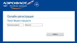 Электронная регистрация по номеру билета аэрофлот