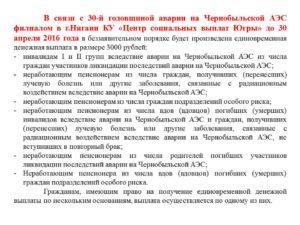 Доплата работающим пенсионерам живущие в чернобыльской зоне