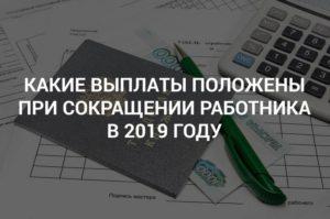 Выплаты при сокращении штатов порядок расчета 2019