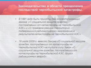Что говорится в законе об детях чернобыльцев
