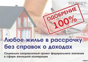 Как продать квартиру в рассрочку без риска