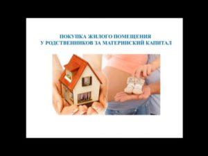 Купить дом на материнский капитал у свекрови