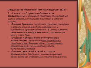 Семейное право по своду законов российской империи 1832 года