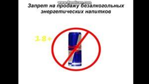 Запрет о продаже энергетических напитков несовершеннолетним