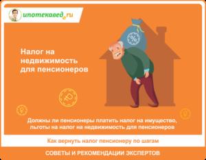 Пенсионеры не платят налог за квартиру