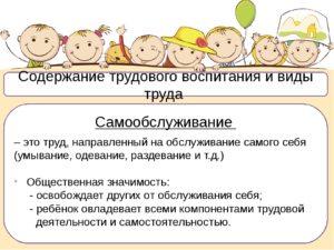 Содержание трудового воспитания детей дошкольного возраста