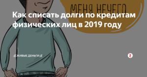 Закон о прощении долга по кредиту 2019
