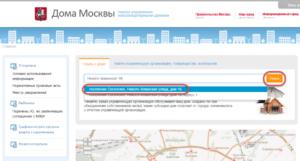 Управляющая организация по адресу дома москва