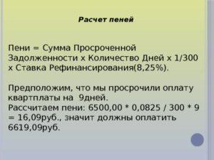 Расчет 1 300 ставки рефинансирования калькулятор