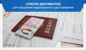 Какие справки нужны для продления водительского удостоверения