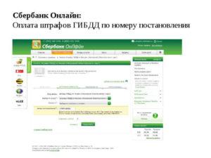 Комиссия в сбербанке при оплате штрафа гибдд