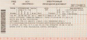 До скольки лет в электричке детский билет
