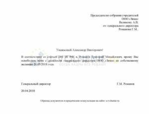 Уведомление об увольнении директора ооо образец