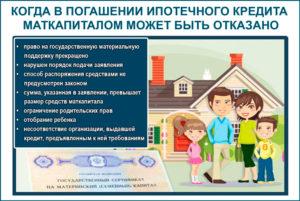Часто ли банки отказывают в ипотеке с материнским капиталом