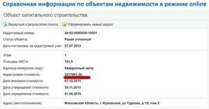 Кадастровая стоимость квартиры в санкт петербурге