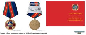 Союз чернобыль россии льготы