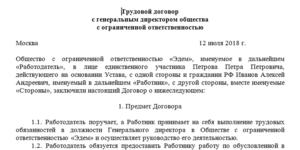 Трудовой договор оао с генеральным директором