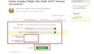 Как подтвердить оплату штрафа гибдд через интернет