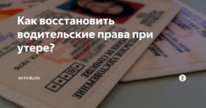 Восстановить права в москве без прописки