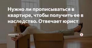 Купила квартиру нужно ли в ней обязательно проживать