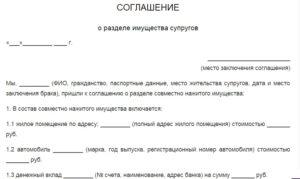 Соглашение о разделе имущества надо ли заверять у нотариуса