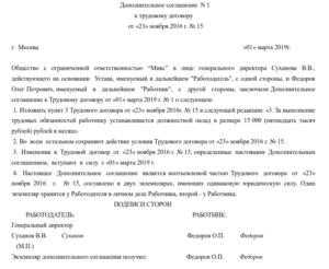 Дополнительное соглашение об изменении ставки образец