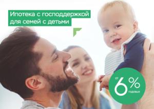 Гос программы для семей с детьми