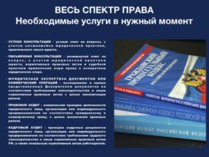 Коммерческое предложение на оказание юридических услуг