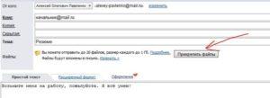 Как выслать резюме на электронный адрес