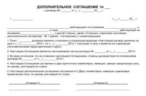 О продлении срока трудового договора дополнительное соглашение