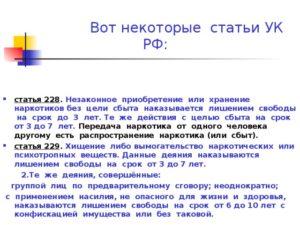 Статья 228 ук рф с изменениями на 2019 год хранение и распространение