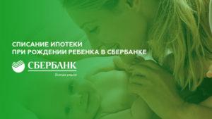 Ипотека при рождении третьего ребенка сбербанк