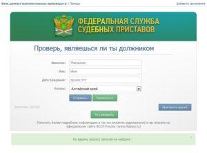 Проверка контрагента на сайте судебных приставов