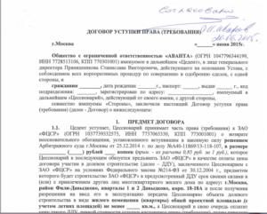 Требования к договору уступки права требования