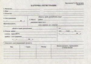 Карточка прописки форма а образец заполнения