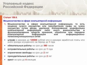 2282 статья ук рф наказание в 2019 году