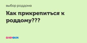 Как прикрепиться к роддому в москве