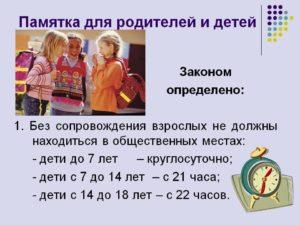 До скольки можно находиться на улице детям