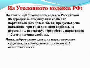 Ст228 ук рф в новой редакции с комментариями 2019