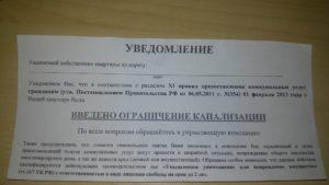Уведомление о штрафах за неуплату коммунальных услуг