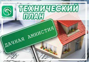 Технический план на дом зачем нужен