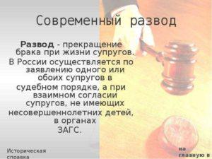Расторжение брака в судебном порядке при взаимном согласии обоих супругов