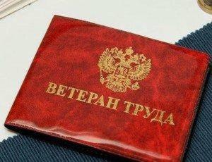 Звание ветеран труда в московской области присваивается