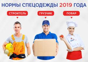 Сроки использования спецодежды 2019 по профессиям