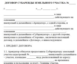 Договор аренды земель сельхозназначения образец 2019