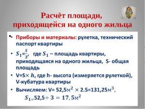 Как посчитать долю в квартире формула
