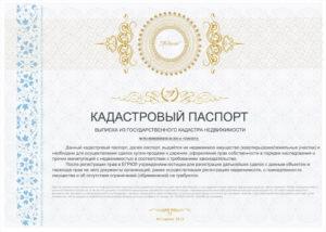 Является ли кадастровый паспорт правоустанавливающим документом