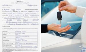 Сколько стоит оформить куплю продажу автомобиля