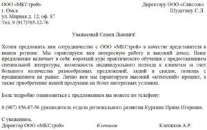 Письмо о прекращении сотрудничества с покупателем