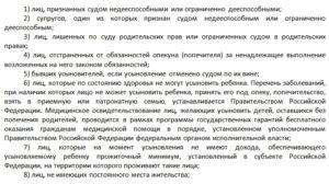Что необходимо для усыновления ребенка в россии одинокой женщине